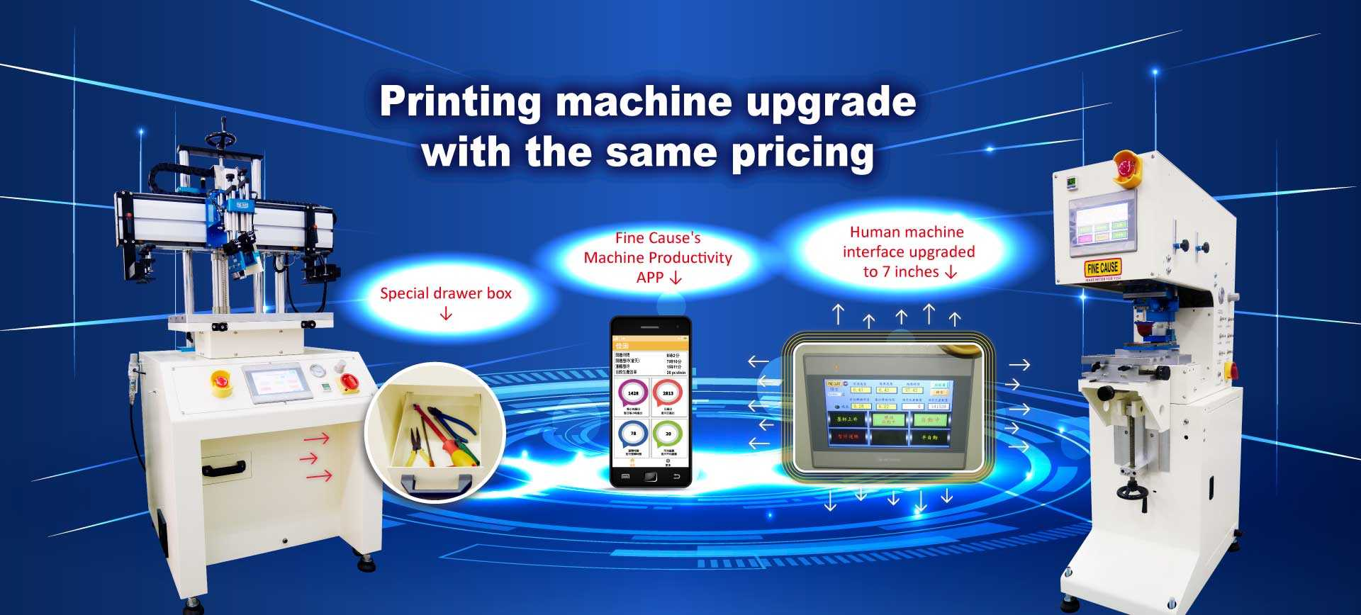 Finecause's pad printer/screen printer is fully upgraded ~ the price remains unchanged佳因移印機/網印機全面升級~價格不變