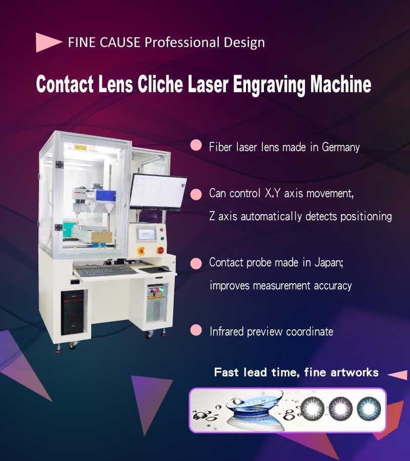 Finecause's contact lens  cliche laser engraving machine隱形眼鏡專用雷射雕刻機