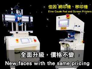 Screen printing machines Fully Upgraded - Price remains unchanged